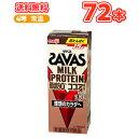 明治 (ザバス)MILK PROTEIN(ミルクプロテイン) 脂肪0 ココア風味200ml×24本/3ケース ビタミンB6 スポーツサポート ミルクプロテイン ..