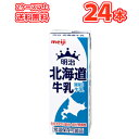 【26%OFF】 明治北海道牛乳【200ml】×24本 Marathon02P03nov12