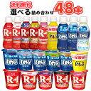 20種類から選べる4種類 R-1ドリンク5種類 LG21ドリンク2種類 PA-3ドリンク R-1食べる5
