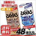 選べる2ケース明治 ザバスミルクとザバスココアSAVAS【200ml】×24本/2ケース 低脂肪ミ