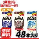 【6月5日より順次発送!】3種類から選べる2ケース明治 ザバスミルクとザバスココアとザ
