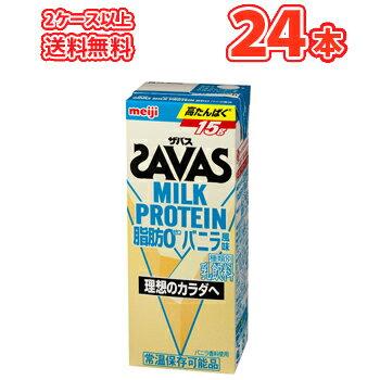 明治 SAVAS ザバス MILK PROTEIN バニラ風味 200ml×24本 ミルクプロテイン10g 栄養機能食品 低脂肪0 ビタミンB6 スポーツサポート ミルクプロテイン 部活 サークル 同好会 2ケース以上送料無料