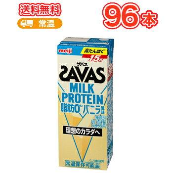 明治 SAVAS ザバス MILK PROTEIN バニラ風味 200ml×24本/4ケース ミルクプロテイン10g 栄養機能食品 低脂肪0 ビタミンB7 スポーツサポート ミルクプロテイン 部活 サークル 同好会 送料無料