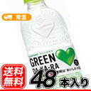 サントリー GREEN DAKARA(グリーン ダカラ)ペットボトル(550mL×24本入)×2ケース[スポーツドリンク][暑さ対策]【RCP】グリーン ダカラ...