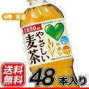 楽天最安値挑戦中!サントリー GREEN DAKARA(やさしい麦茶)ペットボトル(650mL×24本入)2ケース増量[暑さ対策/グリーン ダカラ / ダカラ ...