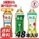 サントリー 伊右衛門 選べる特茶 500mlペット (24本...