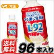 カルピス【4ケース】 カルピス 守る働く乳酸菌「L-92乳酸菌」PET200mL×96本/送料無料