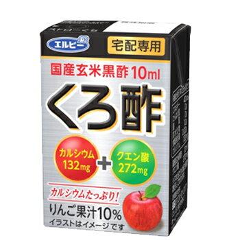 送料無料 エルビー カルシウムたっぷり くろ酢 宅配専用 125ml×30本 栄養機能食品