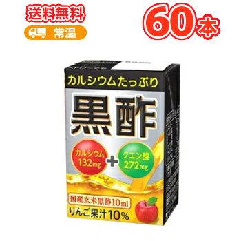 送料無料 エルビー カルシウムたっぷり くろ酢 宅配専用 125ml×30本×2ケース 黒酢 栄養機能食品