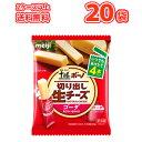 起司, 乳製品 - 明治ボーノチーズ明治北海道十勝ゴーダ【クール便】 (10袋)2箱