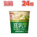 ショッピングソフト ソヤファーム 豆乳 ヨーグルトアロエ【110g×12コ×2】 1ケース【クール便】食べる