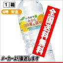 コカ・コーラ い・ろ・は・すみかん 555mlPET×24本/送料無料