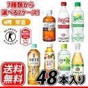 コカ・コーラ 選べる特保&機能性 (24本入を2種類選べる)...