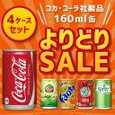 コカ・コーラ よりどり選べるミニ缶 160ml (30本入を4種類選べる)120本セット〔コカコーラ カナダドライ スプライト Qoo〕
