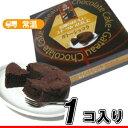 期間限定!!白バラガトーショコラ1個入(直径約11.5cm)/チョコレートケーキ/鳥取スイーツ
