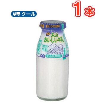 白バラ特選大山おいしい牛乳ビン【180ml×1本】 クール便/瓶販売/新鮮/こだわり/ミルク