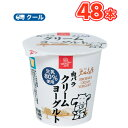 ショッピングソフト 白バラクリームヨーグルト【110g×48個】 クール便/