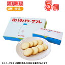 ショッピングバウムクーヘン 白バラ バターサブレ 5箱 /サブレ/鳥取スイーツ/お菓子/洋菓子 送料無料