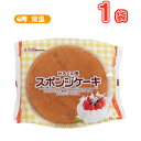 白バラ ミルクの里スポンジケーキ【1個】 常温便 スポンジケーキ 洋菓子 2枚カット