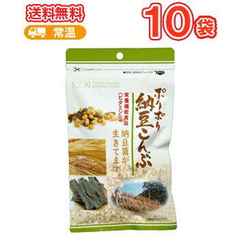 ソーキ ポリポリ納豆こんぶ 85g×10袋/送料無料【栄養補助食 ビタミンD 納豆 昆布 おつまみ おやつ】