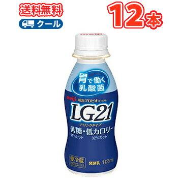 送料無料お試ドリンク!明治 プロビオ ヨーグルト LG21「低糖、低カロリータイプ」ドリンクタイプ【クール便】(112ml×12本)ss