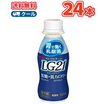 明治 プロビオ ヨーグルト LG21「低糖、低カロリータイプ」ドリンクタイプ【クール便】(112ml×24本)送料無料