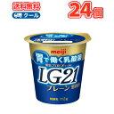 明治 プロビオ ヨーグルト LG21 プレーン 食べるタイプ(112g×24コ)【クール便】 送料無料