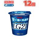 明治 プロビオ ヨーグルト LG21★食べるタイプ(112g×12コ)【クール便】【送料無料】