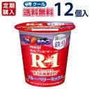 ★明治★R-1 ヨーグルト★ブルーベリー脂肪0食べるタイプ (112g ×12コ) 【クール便 送料