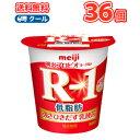 新発売明治 R-1 ヨーグルト★食べるタイプ 低脂肪(112g ×36コ) 【クール便 送料無料 】ss