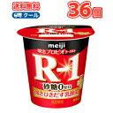 明治R-1 ヨーグルト★砂糖0食べるタイプ (112g ×36コ)【クール便】ss