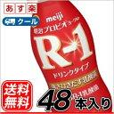 明治 R-1 ヨーグルト ドリンクタイプ (112ml×48本)【クール便 送料無料 あす楽対応】