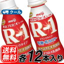 明治 ヨーグルト 「R-1ド リンク」「低糖糖・低カロリードリンク」セット(各12本) クール便 送料無料