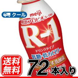 明治 R-1 ヨーグルト ドリンクタイプ 低糖・低カロリー (112ml×72本)【クール便 送料無料】 5P01Oct16