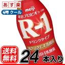 送料無料/あす楽/明治 R-1 ヨーグルト ドリンクタイプ(112ml×24本)【クール便】飲むヨ