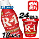 【スマホエントリーでP10倍】明治 R-1 ヨーグルト食べるタイプ (112g ×24コ)ドリンク(12本) 【クール便】 送料無料