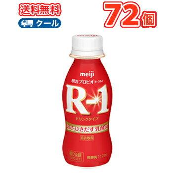 明治 R-1ヨーグルトドリンク タイプ (112ml×72本)【クール便/送料無料】 5P01Oct16