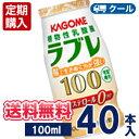 カゴメ 植物性乳酸菌 ラブレ100 宅配用 (100ml×20本)×2ケース 【送料無料/クール便