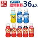 よりどり選べるお試しセット明治 ドリンクヨーグルト 選べる3種類セットR-1・低糖低カロリー・アセロラ&ブルーベリーLG21(プレーン・低糖低カロリー)PA-3...