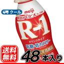 明治R-1 ヨーグルト ドリンクタイプ 低糖・低カロリー (112ml×48本)【クール便 送料無料】 5P01Oct16