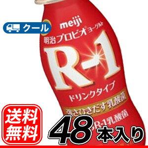 明治 R-1 ヨーグルト ドリンク タイプ (112ml×48本)【クール便/送料無料】1…...:ju-suya:10000005