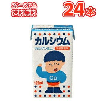 カルゲン カルシウムイオン飲料 カルゲンミニ ケース(125ml×24本)