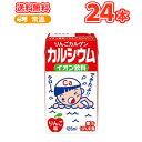りんご カルゲンカルシウム 【125ml×24本】送料無料