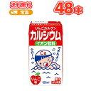 りんご カルゲンカルシウム 【125ml×24本】2ケース/送料無料