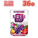 カゴメ 野菜生活100 ベリーサラダ100ml×36本/[フルー