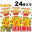 カゴメ 野菜生活100 フルーティーサラダ 125ml×24本[