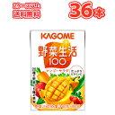カゴメ 野菜生活100 マンゴーサラダ 100ml×36本[フル