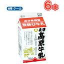 飛騨酪農飛騨高原牛乳【 500ml×6本】 /クール便/飛騨牛乳