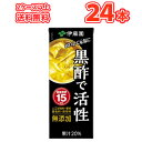 伊藤園 黒酢で活性 (200ml×24本) 黒酢 玄米黒酢 ...