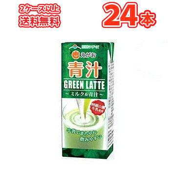 らくのうマザーズ グリーンラテ 200ml×24本入 ミルク&青汁ー 2ケース以上【送料無料】